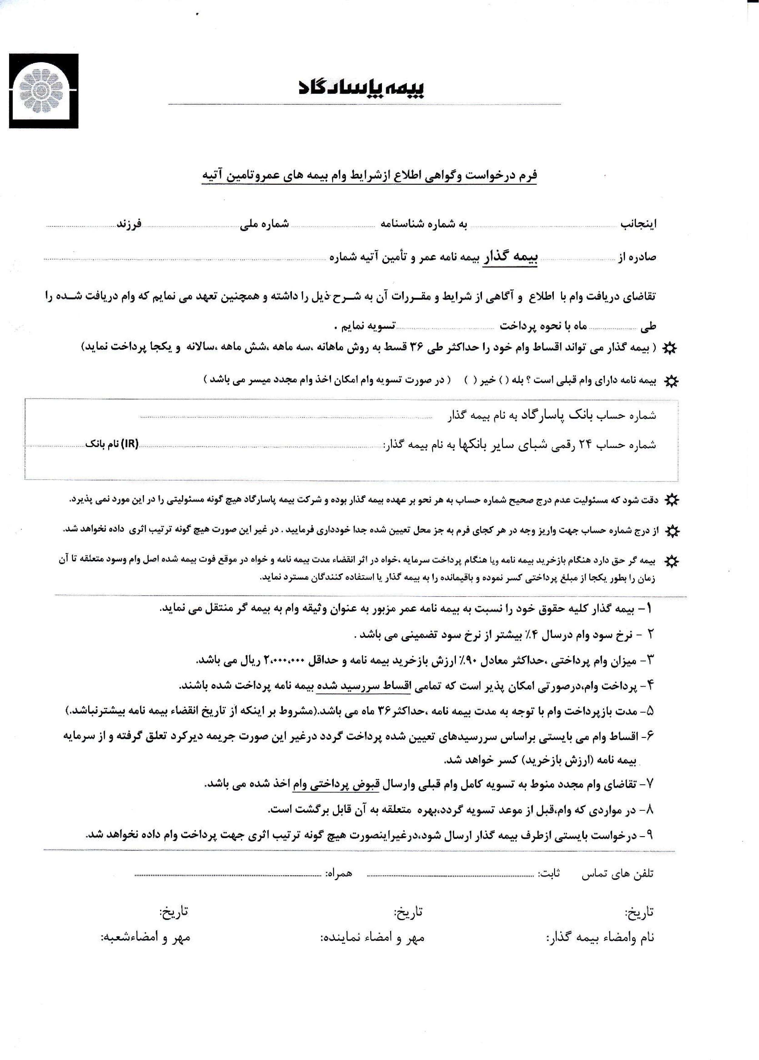وام بدون ضامن بیمه عمر